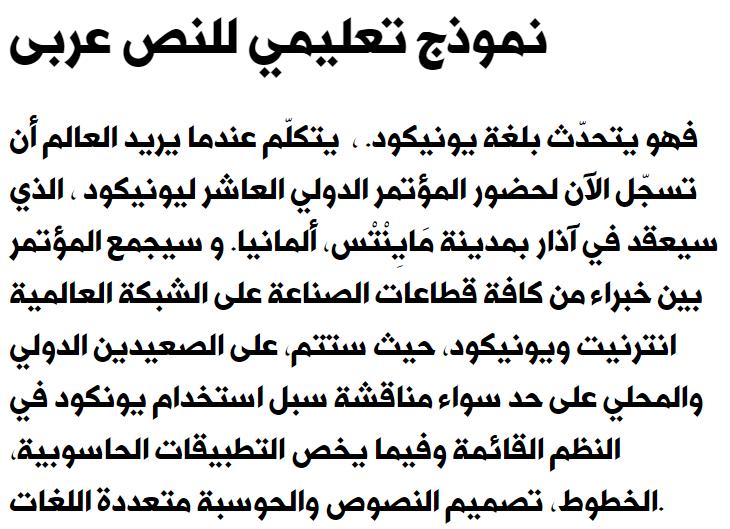 AlHurraTxtBold Arabic Font