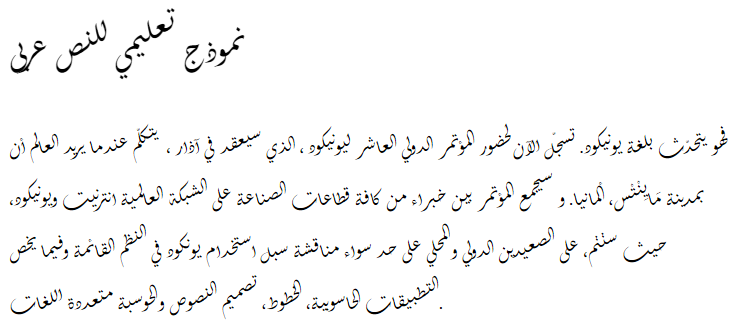 Aldhabi Arabic Font