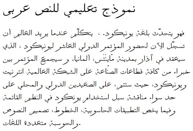 ae_Tholoth Arabic Font
