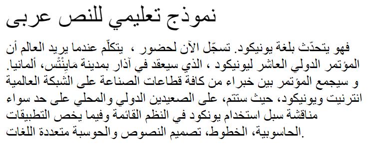 Al-Kharashi 35 Arabic Font