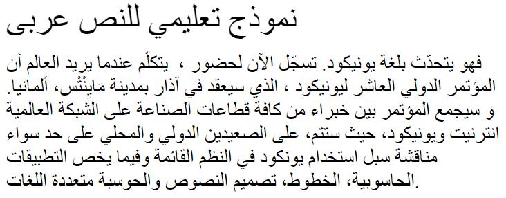 Al-Kharashi 59 Naskh Arabic Font