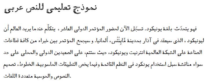 A Farhood Arabic Font