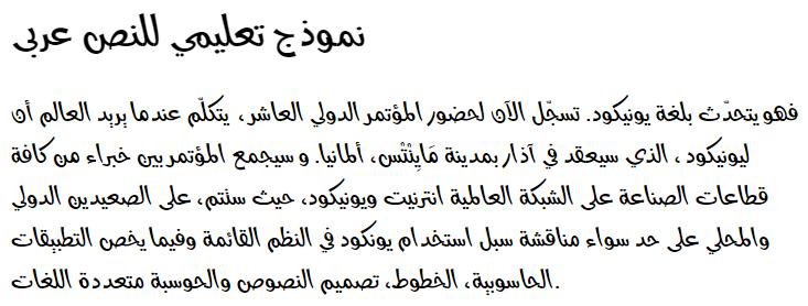Abdo Free Arabic Font