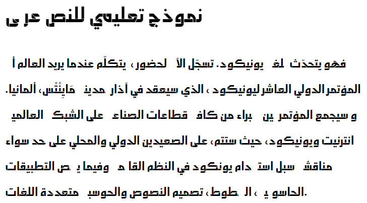 Abdo Salem Arabic Font