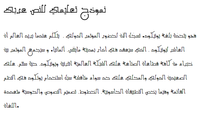AL Ebdaa Arabic Font