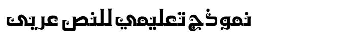 AL-Gemah-King Arabic Font
